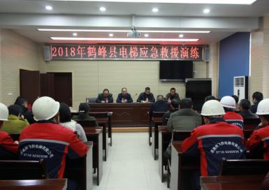 2018年鹤峰县电梯应急救援演练在县中心医院举行